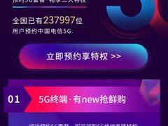 中国电信北京公司全面开启5G预约 涉及终端、套餐、靓号甄选等多方面