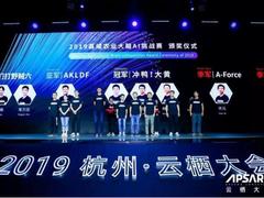 2019年县域农业大脑AI挑战赛顺利落幕 阿里云为农业现代化选育算法英才