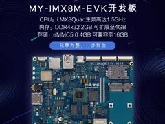 珠海明远智睿又推新品,i.MX8M核心板优势明显