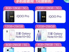 12款5G手机京东11.11热卖 最高白条24期免息!