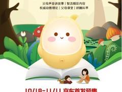 内容体系过硬,阿尔法蛋智能故事机京东开启预售