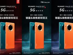 华为Mate30系列斩获三大电商平台销售冠军,引领5G换机潮
