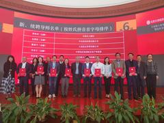 运鸿集团董事长李玉保受聘担任北大经济学院研究生校外导师
