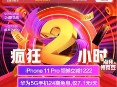 这届荣耀粉丝都选京东:京东11.11荣耀手机4分钟销量破万台!