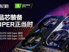 真香!千元级显卡影驰 GTX 1650 SUPER赶超GTX 1060