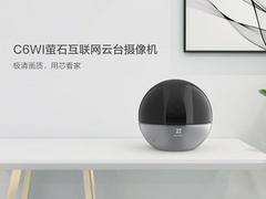 AI人形侦测+4倍聚焦放大 萤石发布智能家居云台摄像机C6Wi