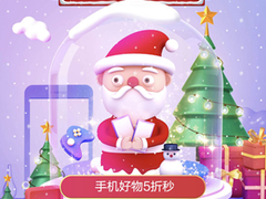 京东手机圣诞礼遇季iPhoneXSMax低至5699元!