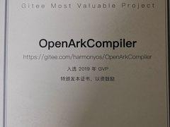 为开源初年收尾,方舟编译器连获多项大奖