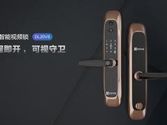 门前视频守护 远程可视通话 萤石上新DL20VS智能视频指纹锁