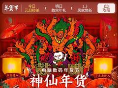 京东电脑数码年货节Kindle开封年画礼盒限量来袭,2020读懂礼心意