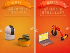 京东电脑数码年货节高潮日来袭,神仙年货CP出道贺新年