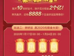 李彦宏两年春节送15亿现金 新年搏一搏单车变摩托