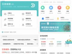 同胞情!百度健康为海外华人提供近10万次免费在线咨询
