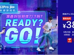6DoF体感游戏来啦!爱奇艺发布奇遇2Pro VR体感游戏机