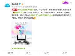 科大讯飞新品数码热搜榜第一,Pick全球首发彩色墨水屏阅读器