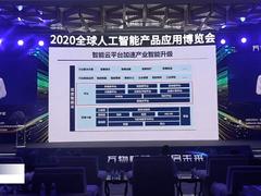 产业智能化吹响号角,百度CTO王海峰携智能云实践样板登陆2020智博会