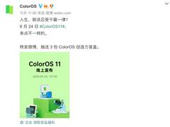 盘点 ColorOS 11 邀请函玄机,设计与游戏或迎来升级