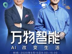 康辉携央视天团加盟百度世界2020 共同见证被AI改变的美好生活