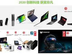 2020年度高光时刻,Acer深受行业认可频获得大奖