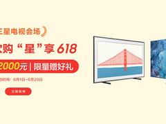 三星网上商城星享6.18钜惠即将开启,高品质电视助力焕新生活