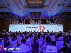 数绘津彩,智赢未来:懂行中国行2021·华为天津数字峰会成功举办